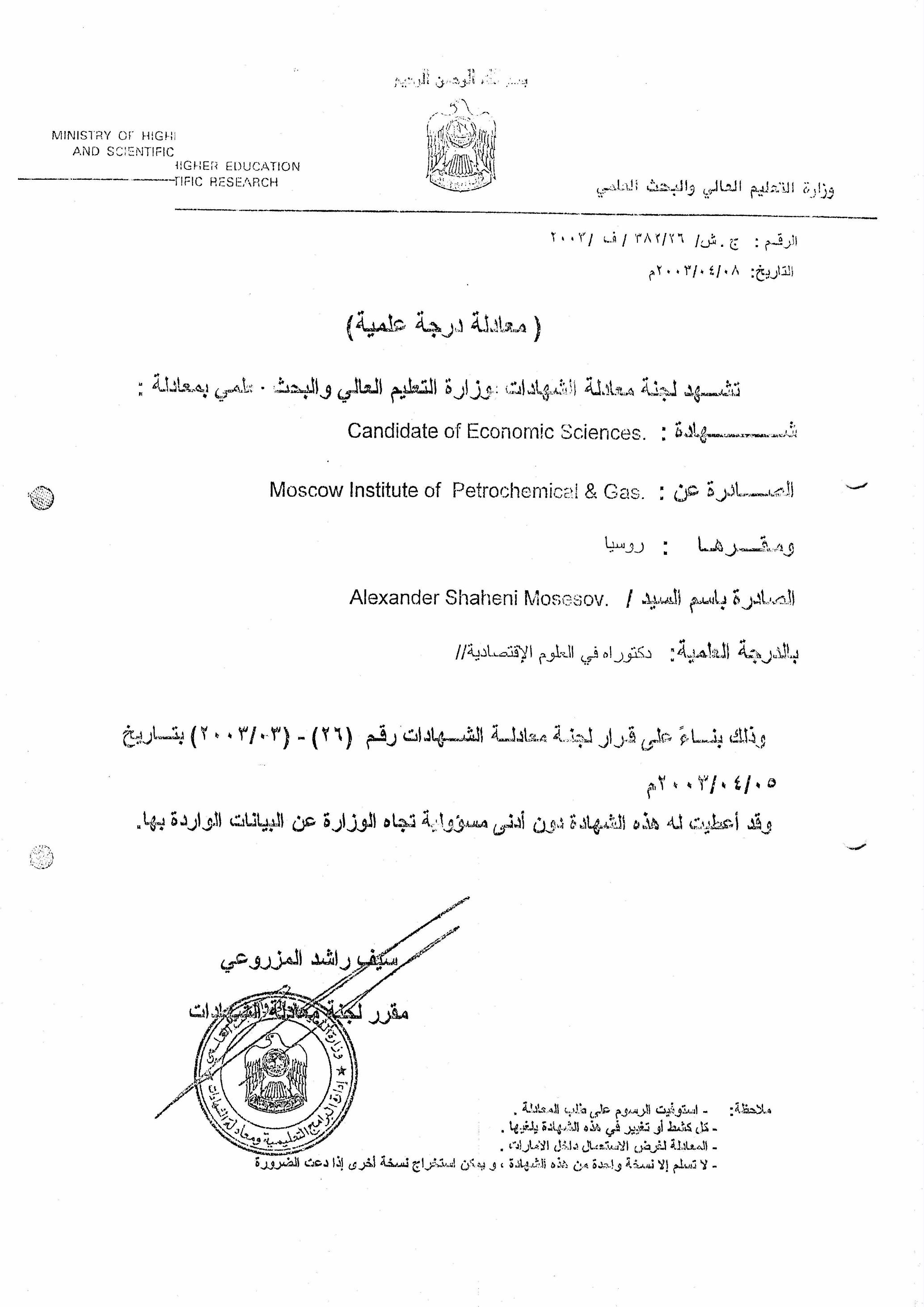 UAE accreditation